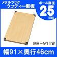 メタルラックウッディ棚板 MR-91TW(91×46cm) 【MR-91TW】 メタルラック 木製 ウッディ棚板 シートダイニング ラック 棚 【スチール】【アイリスオーヤマ】