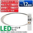 \在庫処分大特価/【送料無料】LEDシーリングライト (〜12畳)調光 CL12D-CF1 アイリスオーヤマ