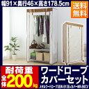 【ワードローブカバーセット】メタルワード...