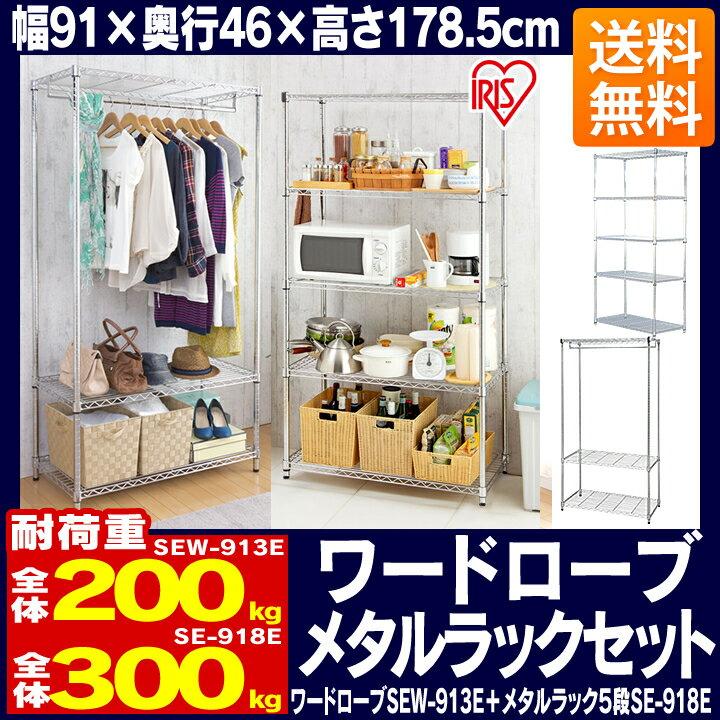 ワードローブ メタルラック SEW-913E+SE-918E アイリスオーヤマあす楽 即納…...:rackworld:10061551
