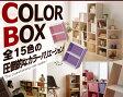 【カラーボックス 2段】耐荷重は80kg!! アイリスオーヤマ カラーボックス 2段 CX-2 収納 DIY 収納ボックス おもちゃ 収納 リビング ひとり暮らし 一人暮らし 1人暮らし 新生活