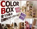 【カラーボックス 2段】耐荷重は80kg!! アイリスオーヤマ カラーボックス 2段 CX-2 収納 DIY 収納ボックス おもちゃ 収納 リビング ひとり暮ら...