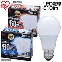 [クーポン有]【2個セット】LED電球 広配光タイプ 昼白色相当・電球色相当(810lm)LDA7N-G-6T22P・LDA8L-G-6T22P アイリスオーヤ...