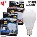 【2個セット】 LED電球 広配光タイプ 昼白色相当・電球色相当 (600lm) LDA5N-G-E17-5T22P・LDA6L-G-E17-5T22P アイリ...