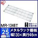 ����å� �ѡ��� ê�� ��MR-1346T�� ��130 ���45 25mm�� �Ѳٽ�125kg �ڥ����ꥹ������ޡۥ��������å� ��륷����� ��å� ������� �������� ...