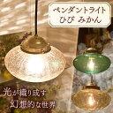 【送料無料】ペンダントライト みかんひび グリーン・透明・アンバー 照明 電球 電気 【NGL】【TC】【e-netshop】【取寄せ品】