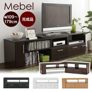 テレビ台 完成品 伸縮テレビボード(幅109〜179cm) 967