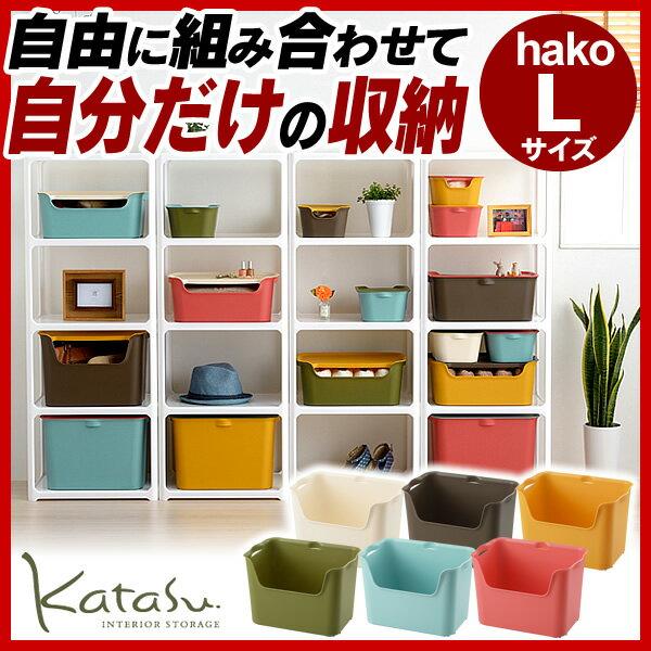katasu ハコL Kh-L ホワイト ブラウン イエロー グリーン ブルー ピンク 【…...:rackworld:10055225