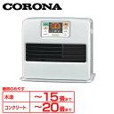 【ヒーター 暖房 ストーブ CORONA 省エネ】コロナ