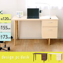 デザインパソコンデスク PCD-T001 ウォルナット・ナチュラル送料無料 パソコンデスク PCデスク 幅120 デスク 机 シンプル【D】