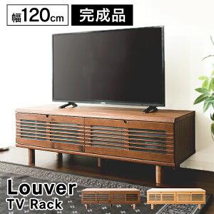 ルーバー扉付きテレビ台 幅120cm T-STV-120送料無料