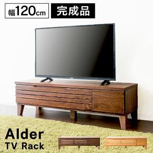 アルダーテレビ台 幅120cm T-ATV-120送料無料 テレビ