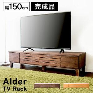 アルダーテレビ台 幅150cm T-ATV-150送料無料 テレビ
