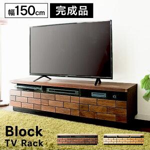 ブロックテレビ台 幅150cm T-BTV-150送料無料 テレビ
