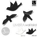 umbra ウォールバード【D】≪ホワイト・ブラック≫3サイズ 鳥 ウォールデコレーション【取寄せ品】
