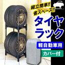 タイヤラック カバー付 軽自動車 4本 KTL-450C ア...