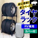 【タイヤラック 4WD・RV・SUV用 カバー付き】タイヤラック KTL-710C タイヤを守るカバー付き!【アイリスオーヤマ】【倉庫】【物置】【タイヤ収納 タイヤ 収納】 冬タイ