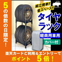 タイヤラック カバー付 軽商用車 4本 KTL-450C ア...