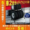 タイヤラック 2段式 ワイド送料無料 タイヤラック カバー付...