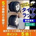 タイヤラック ステンレス カバー付 普通車用 4本 KSL-...