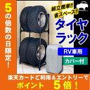 タイヤラック カバー付 大型車(4WD・RV・SUV)用 4本 KTL-710C アイリスオーヤマ ...