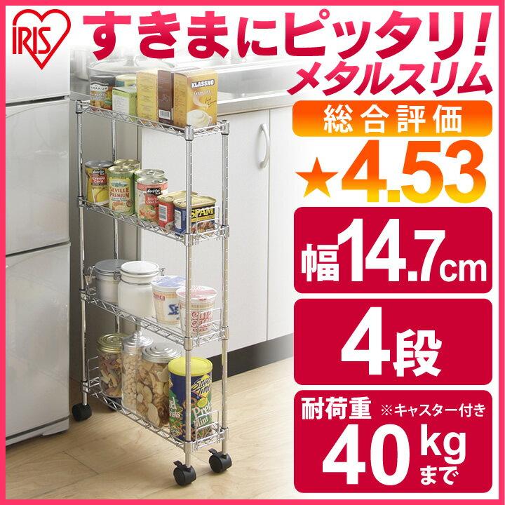 メタル スリム 4段 MK-1508N アイリスオーヤマ送料無料 すきま収納 隙間収納 1…...:rackworld:10000027