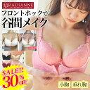 【30%OFFタイムセール】ラディアンヌ リフトアップ美胸ブラ 育乳ブラ 産後ブラ 卒乳ブ