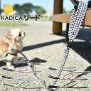 犬 小型犬 犬用 ランキング連続1位 リード ファッションリード カフェリード 散歩 おでかけ 胴輪 ハーネス 首輪 カラー おしゃれ かわいい 返品交換不可 メール便可 半額祭RADY リード