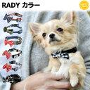 犬 小型犬 犬用 首輪 カラー カジュアル ラディ ファッシ...