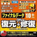 【ダウンロード版】AOSデータ ファイナルデータ10plus 復元+Office修復 ダウンロード版