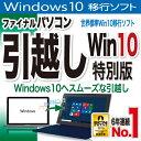 【ダウンロード版】AOSデータ ファイナルパソコン引越し Win10特別版 ダウンロード版