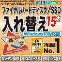 【ダウンロード版】AOSデータ ファイナルハードディスク/SSD入れ替え15plus Windows10対応版 ダウンロード版