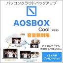 【ダウンロード版】AOSデータ 容量無制限クラウドバックアップ 「AOSBOX Cool 1年版」+3か月分プレゼントパック ダウンロード版