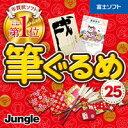 【ダウンロード版】ジャングル 筆ぐるめ 25 ダウンロード版