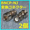 BNCP-NJ(BNCオス-Nメス)変換コネクター 2つ
