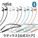 【ポイント10倍 送料無料】ラディウス radius HP-F100BT ワイヤレスイヤホンradius Ne new ear Bluetooth ブルートゥース 無線 リモコンマイク付き ハンズフリー通話 ネックバンド型 マグネット搭載 長時間再生 あす楽対応