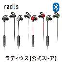 【ポイント10倍・送料無料】ラディウス HP-G100BT 重低音モデル ワイヤレスイヤホンradius Ne new ear Bluetooth ブルートゥース 無線 ..