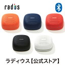 【ポイント10倍・送料無料】ラディウス SP-S10BT SOUND BUMP ワイヤレススピーカーradius Bluetooth ブルートゥース ワイヤレス スピーカー Bluetoothスピーカー ポータブルスピーカー 無線 microSDカード 再生 ワイドFM 防水 アウトドア キャンプ あす楽対応