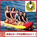 2019 バナナボート!5人乗り ロープ付 エアーヘッド ジャンボドッグ JUMBO DOG トーイングロープ