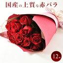 【ラッピング選べる】 国産赤バラのブーケ12本 赤薔薇12本...