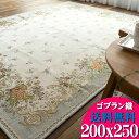 【お得な限定クーポンあり 】お得な! ゴブラン織 ラグ 3畳 用 カーペット 花柄 200×250 送料無料 ホットカーペットカバー OK ライト ブルー の カーペット ゴブラン ラグマット じゅうたん 絨毯