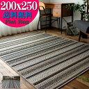 ラグ 3畳 アジアン テイスト ラグマット 200x250 じゅうたん 長方形 夏用 通販 カーペット 送料無料 サマーラグ 夏 絨毯 ギャベ リビング ダイニング