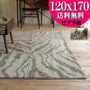 おしゃれ !ゼブラ 柄 アニマル ラグ 絨毯 120×170cm 高級 トルコ製 ウィルトン織 カーペット 送料無料! ラグマット じゅうたん