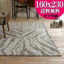 おしゃれ !ゼブラ 柄 アニマル ラグ 絨毯 160×230cm 3畳 用 高級 トルコ製 ウィルトン織 カーペット 送料無料! ラグマット じゅうたん