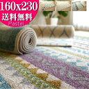 北欧 ラグ 160x230 おしゃれ 柄 絨毯 ベルギー絨毯 ウィルトン織 3畳 用 ラグマット ラグ パステル調 長方形 リビング カーペット インテリア