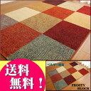 在庫限り! おしゃれ ラグ マルチカラー ベルギー絨毯 カーペット 約 3畳 大 200x250cm ウィルトン織 カーペット 送料…