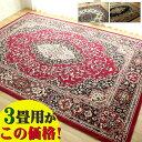 絨毯 じゅうたん 160×225 約 3畳 用 レッド 赤 送料無料 ウィルトン織 ヨーロピアン ラグ カーペット ラグマット ペルシャ絨毯 柄 ベルギー絨毯