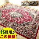 これは必見! 絨毯 じゅうたん 235×320 約 6畳 用 レッド 赤 送料無料 ウィルトン織 ヨーロピアン ラグ カーペット …