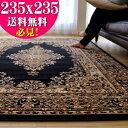 これは必見! 絨毯 約 6畳 用 カーペット 235×320 黒 ブラック 送料無料 ウィルトン織 ヨーロピアン ラグ じゅうたん…