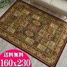 優美! トルコ製のお得な 絨毯 カーペット 約 3畳 用 160×230 レッド 赤 送料無料 ウィルトン織 ヨーロピアン ラグ カーペット ラグマット ペルシャ 長方形